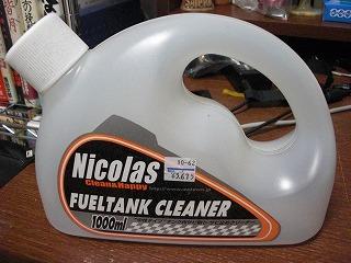 錆取り剤Nicolas