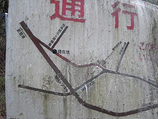 横尾林道付近看板