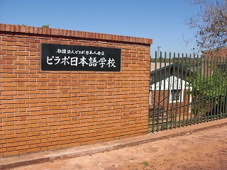 ピラポ日本語学校